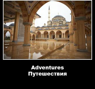 adventures / путешествия