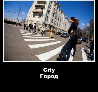 city / город