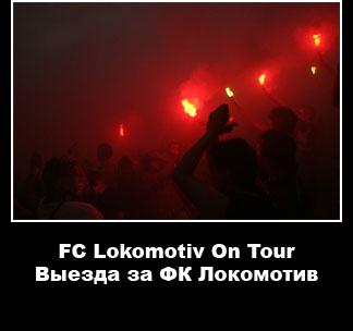 fc lokomotiv on tour / выезда за ФК Локомотив (Москва)