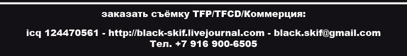 заказать съёмку TFP/TFCD/Коммерция