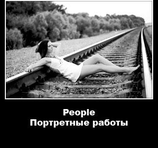 people / портретные работы
